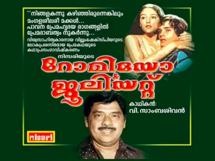On a green background, the title of the play, 'Romeo and Juliet' in Malayalam, is displayed in red at the center. In the top right corner of the title is an image of two young people embracing, and on the top left corner is a few lines from the play, 'Ningalalakannu kazhinjirunnengilum/Mangalasheelari makkal/Paavana premahrudaya raagangalil/Premadambathyam nukarnnu'. Below the title is an image of V. Sambasivan, alongside the text in Malayalam, 'Kathikan: V. Sambasivan'.