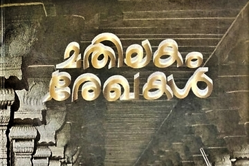Mathilakom Rekhakal is written in Malayalam script, with pillars in the background.