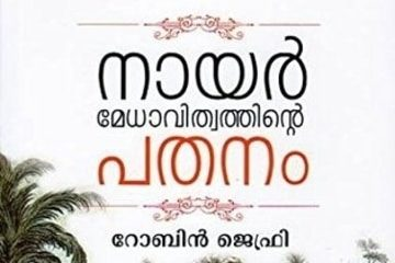 "A section of the book cover for the book, ""Nayar Medhavithwathinte Pathanam,"" featuring the title in bold, with the author's name, ""Robin Jeffrey,"" in Malayalam below it. White background, red and black text."