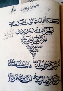 An image of a white page with Arabic calligraphy.
