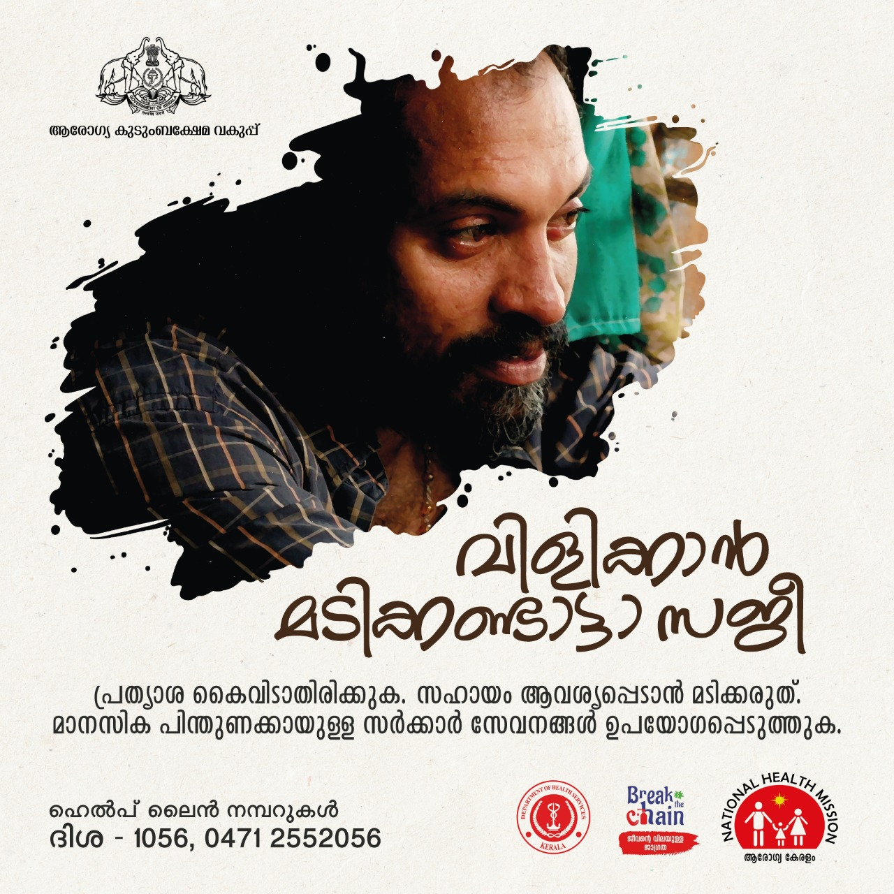 "Image of Saji from the film when he calls to his brother to take him to the doctor. Text reads ""Don't hesitate to call, Saji"" in Malayalam, and the helpline number for mental health"