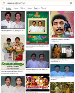 A screenshot of the Google Image Search results for 'Vadakkunokkiyanthram' showing various versions of the same photograph used in the films promotional materials and other popular culture.